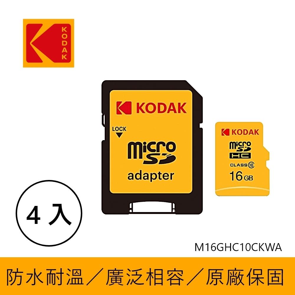 KODAK 柯達 16GB C10 MicroSD 記憶卡-附轉卡-四入