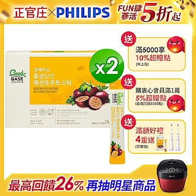 品牌週最高回饋26%【正官庄】高麗蔘百香清淨飲(10mL*30包)*2盒