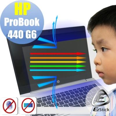 EZstick HP ProBook 440 G6 防藍光螢幕貼