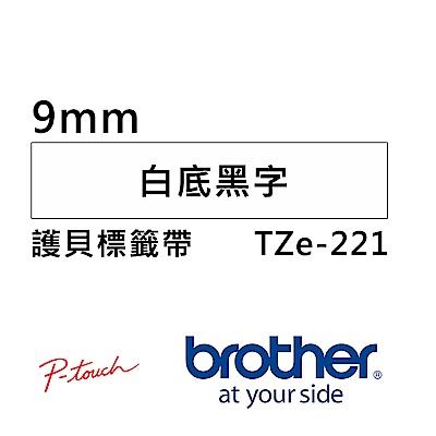 Brother TZe-221 護貝標籤帶 ( 9mm 白底黑字 )