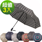 [團購3入組] 2mm 超大!風潮條紋 超大傘面安全自動開收傘
