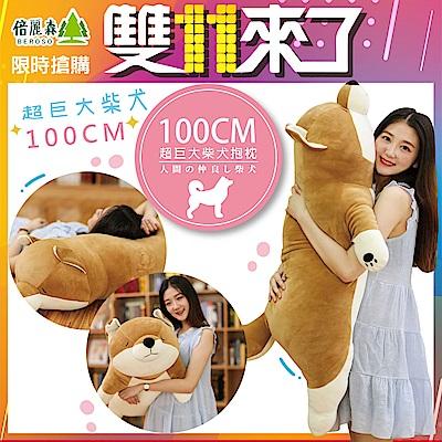 Beroso倍麗森 超柔軟超巨大100CM柴柴玩偶柴犬狗抱枕枕頭 BE-B00007-4