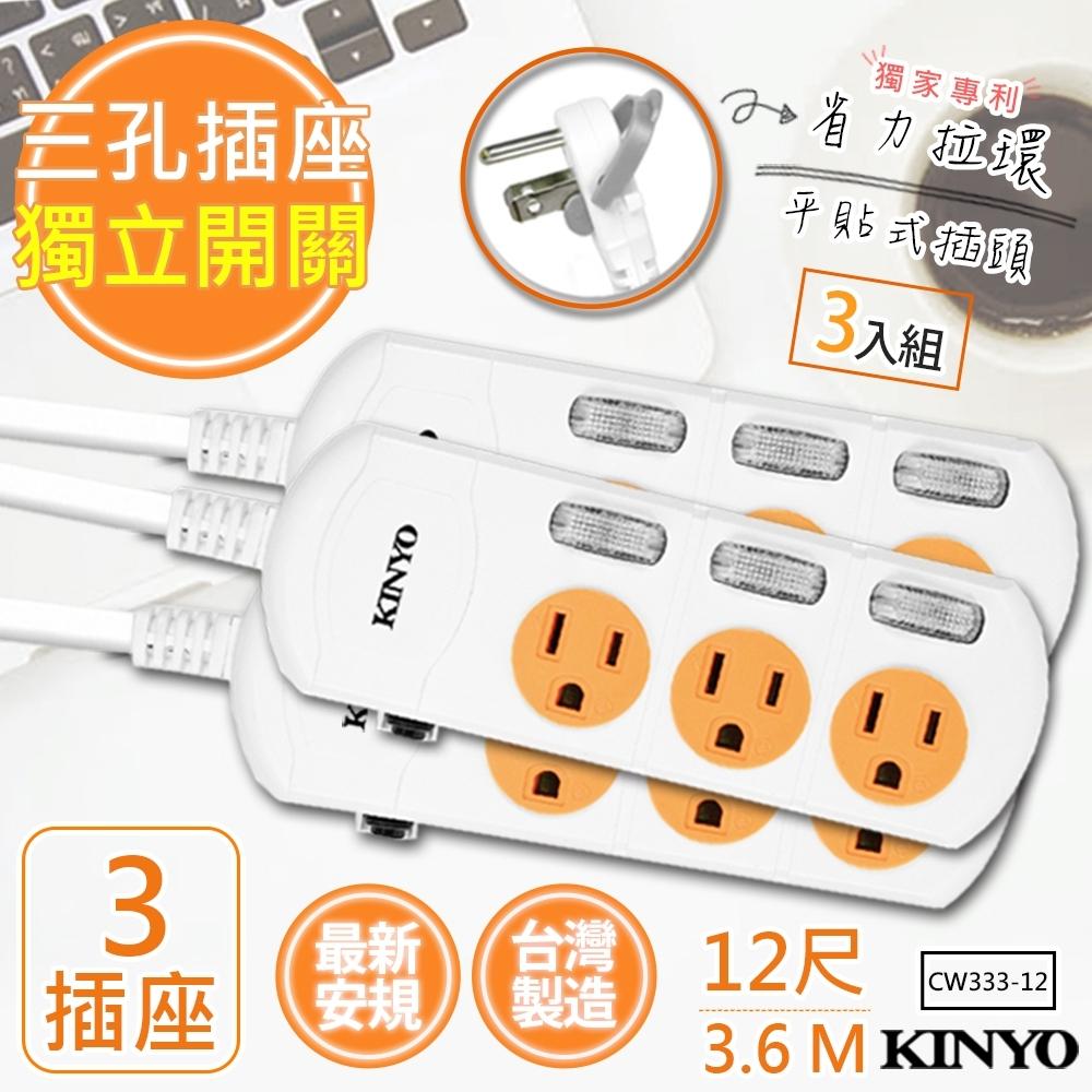 (3入組)KINYO12呎3.6M 3P3開3插安全延長線(CW333-12)台灣製新安規