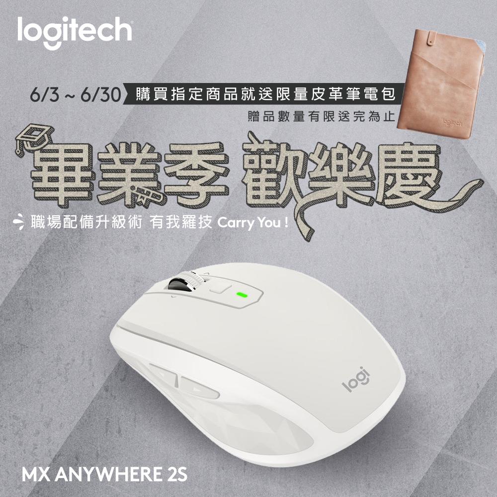 羅技 MX Anywhere 2S 無線滑鼠-白 (送皮革包)