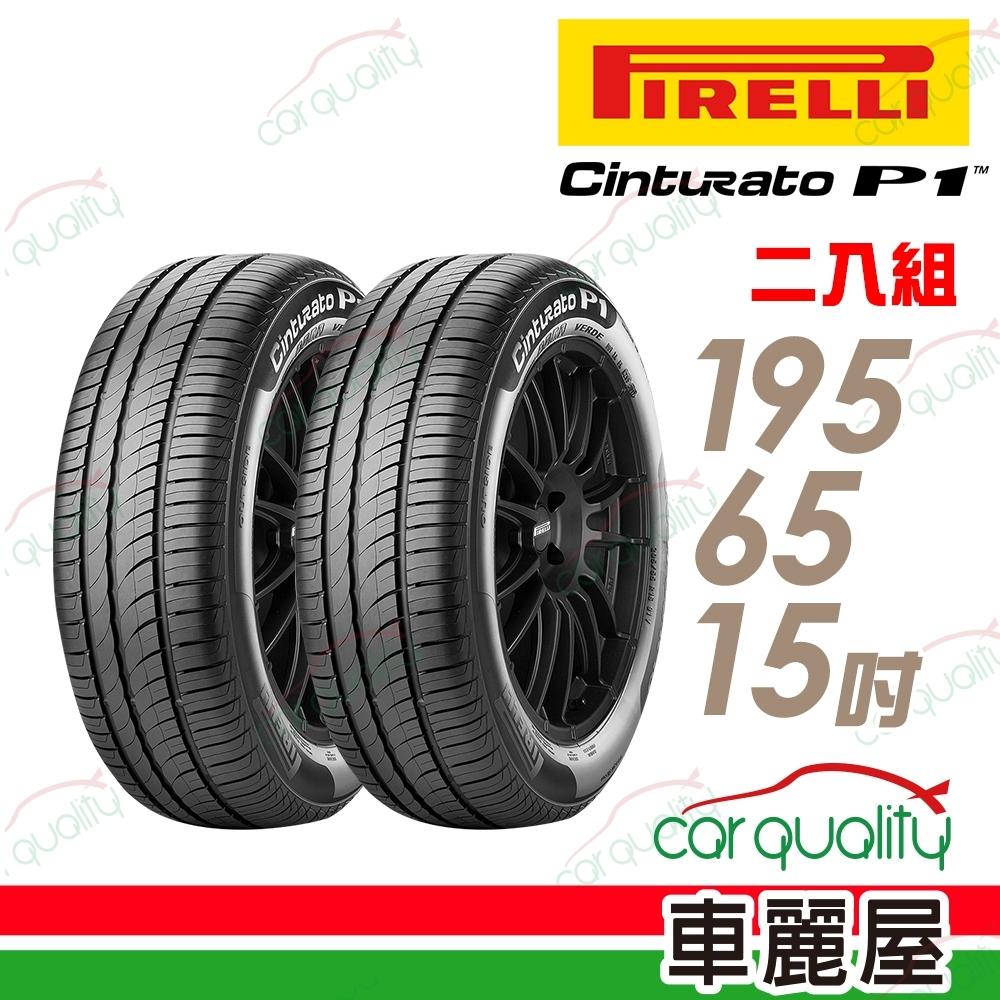 【倍耐力】CINTURATO P1 低噪溼地操控性輪胎_二入組_195/65/15