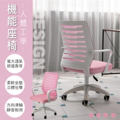 [時時樂限定] STYLE格調 美姿護脊結構設計半網可調式白框電腦椅/辦公椅(升級PU靜音滑輪)
