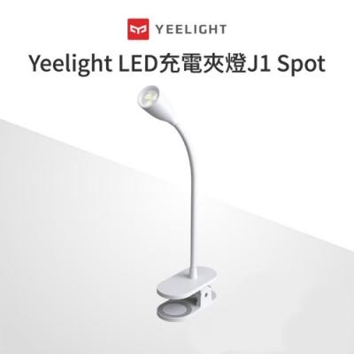 Yeelight充電LED夾燈J1 Spot(聚光燈),三檔觸控調光,USB充電,可放可夾好攜帶,高顯色超長續航