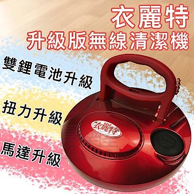 衣麗特 第三代無線電動清潔機(紅色)