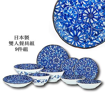 Royal Duke 日本製藍華陶瓷餐具組/碗盤9件組(雙人餐具)