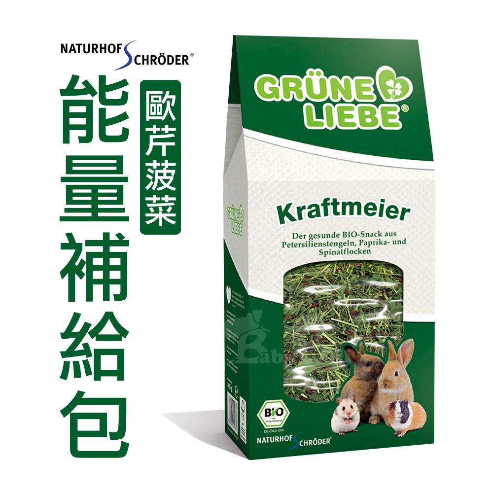 德國施羅德-有機綜合草本蔬果/能量補給包(歐芹菠菜)/寵物鼠兔165g-K85574