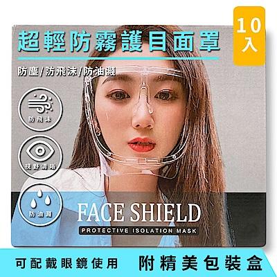 防疫護目面罩(10入組)  防護眼鏡 防護 防疫眼鏡 透明防塵護目鏡  防疫必備 可戴眼鏡