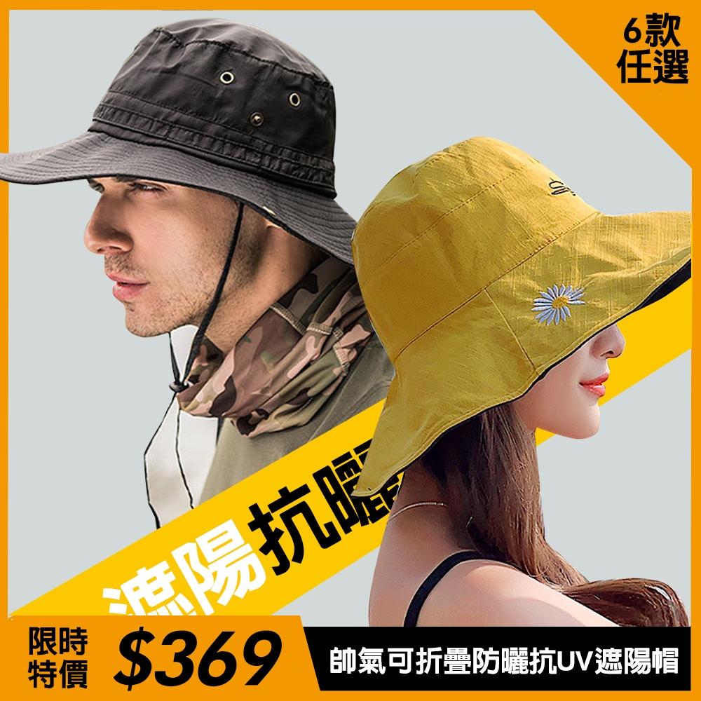 防曬百搭男女款遮陽帽-6款任選【KD】