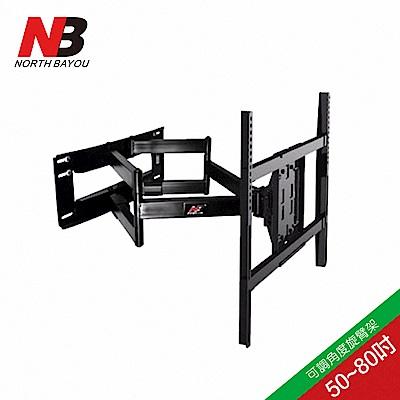 NB 50-80吋液晶萬用旋臂架/NBSP5