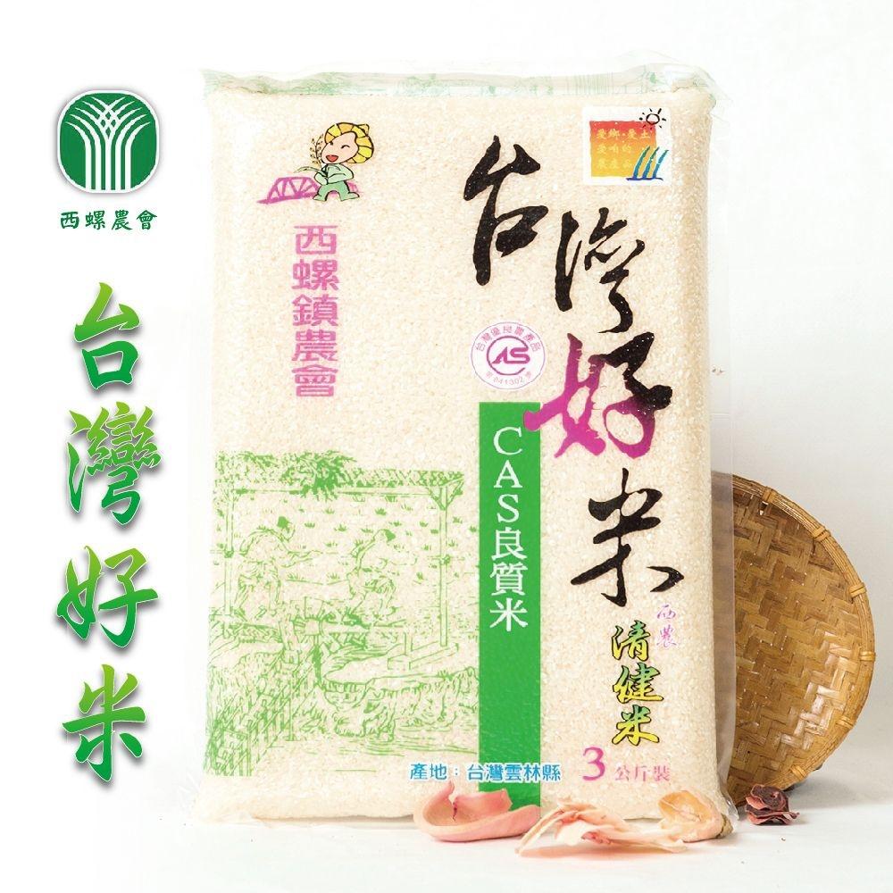 【西螺農會】台灣好米 (3kg / 包 x2包)