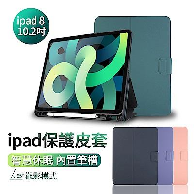 iPad 8 10.2吋 2020版 智慧休眠喚醒側扣平板皮套 內置筆槽 散熱支架保護套 防摔保護殼