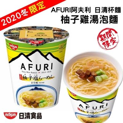 阿夫利AFURI 日清柚子雞湯泡麵12杯(每杯約93g)