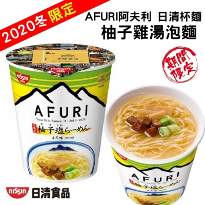 阿夫利AFURI 日清柚子雞湯泡麵3杯(每杯約93g)