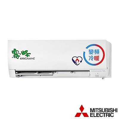 MITSUBISHI三菱3-4坪變頻冷暖冷氣MUZ-FH25NA/MSZ-FH25NA