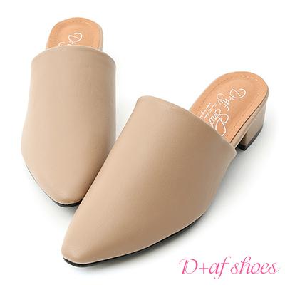 D+AF 極簡格調.素面尖頭低跟穆勒鞋*杏