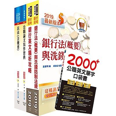 華南銀行(法令遵循暨洗錢防制人員)套書(不含金融法令)(贈英文單字書、題庫網帳號、雲端課程