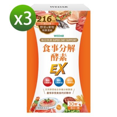 WEDAR 食事分解酵素EX 3盒優惠組 (30顆/盒)