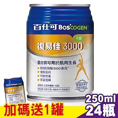 【美國百仕可】復易佳3000營養素(不甜) 250ml*24入 加贈1罐