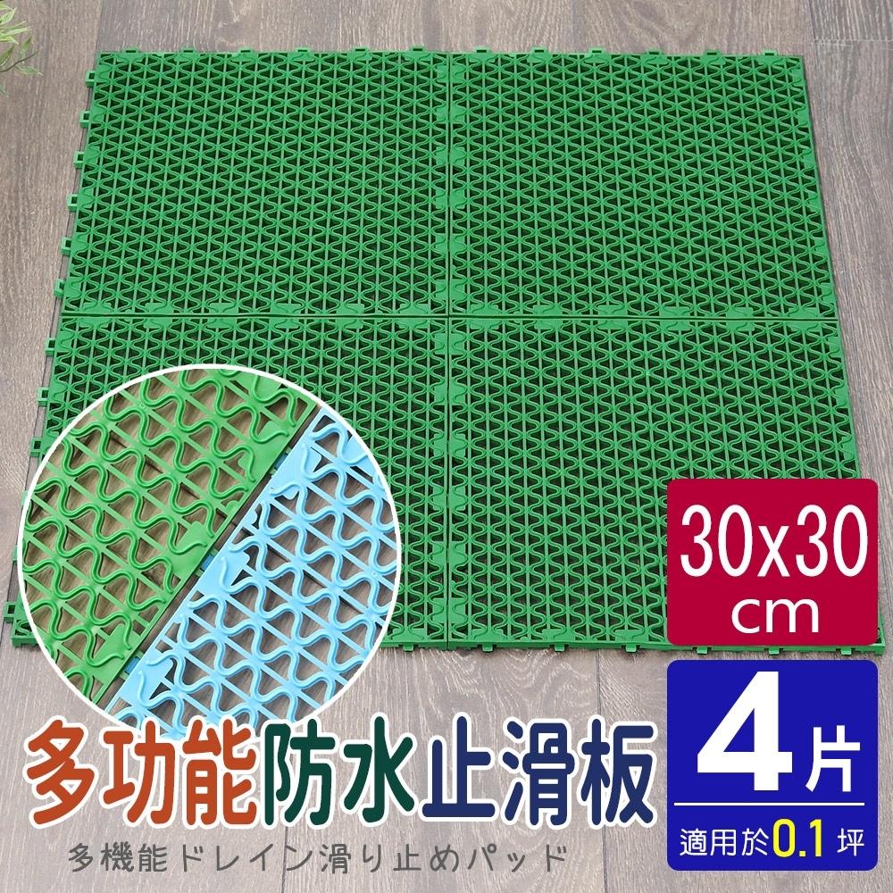 【AD德瑞森】PVC波浪造型30CM多功能防滑板/止滑板/排水板(4片裝-適用0.1坪)