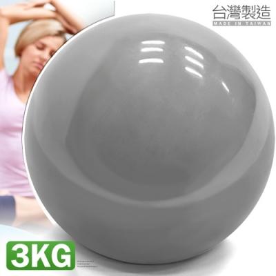 台灣製造 有氧3KG軟式沙球 (呆球不彈跳球/舉重力球重量藥球/瑜珈球韻律球/健身球訓練球/壓力球彈力球3公斤砂球)