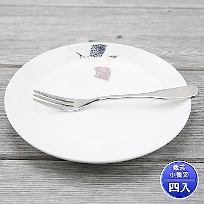 王樣義式小餐叉子304厚料不銹鋼水果叉(4入組)