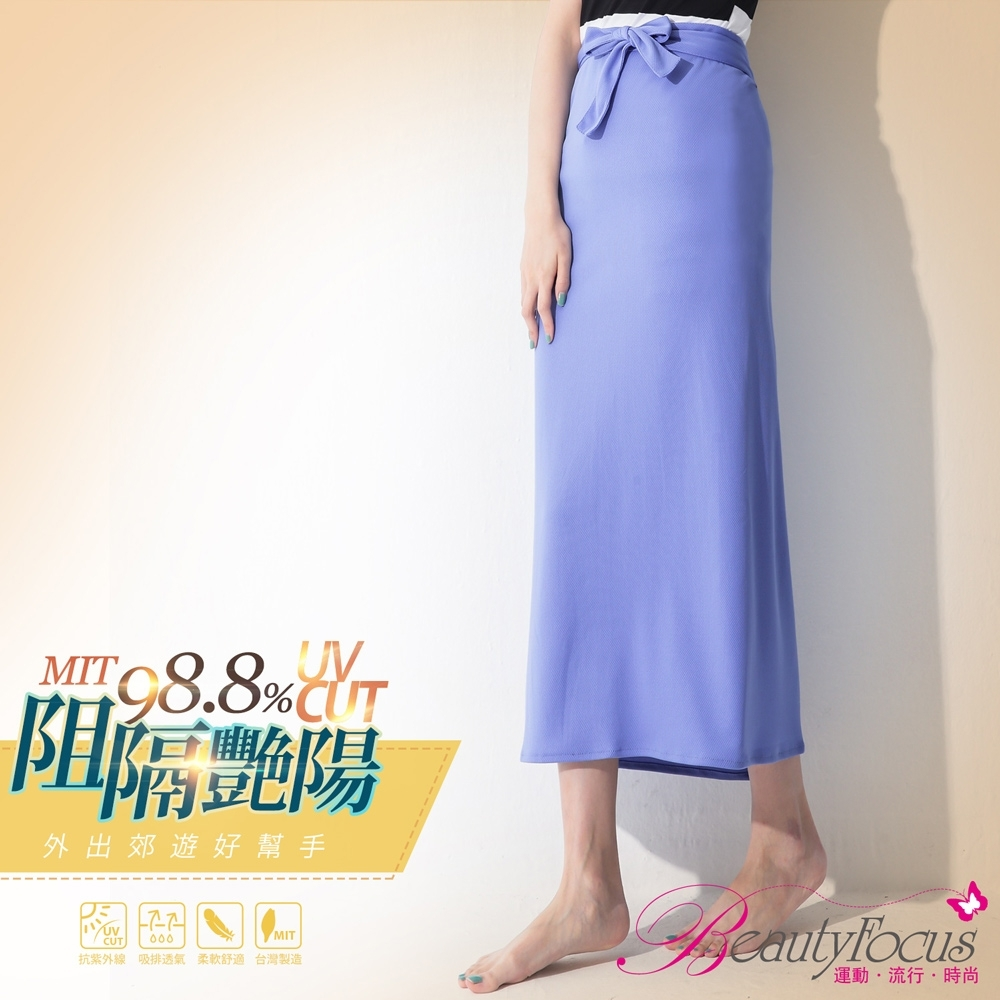 BeautyFocus 抗UV吸排多功能防曬裙(藍紫)