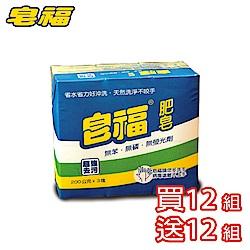 皂福 肥皂200g x3塊/組x24組