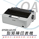 EPSON LQ-310 點陣印表機 + S015641原廠色帶5入