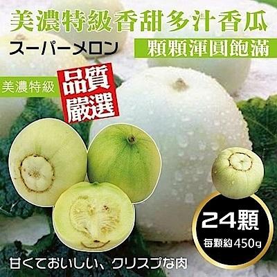 【天天果園】網室香甜美濃瓜(每顆約450g) x24顆