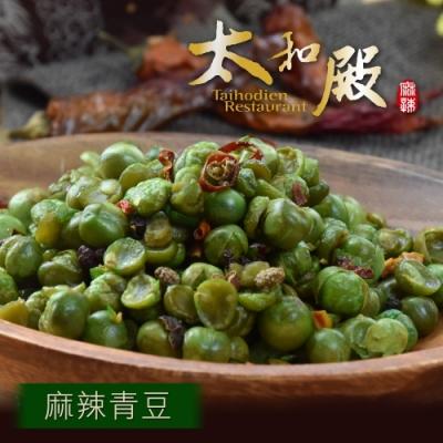 太和殿‧香麻青豆180g/盒 (共4盒)