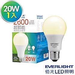 Everlight億光 20W LED燈泡 全電壓E27節能標章-黃光1入