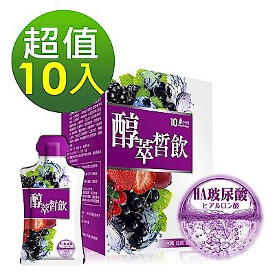 DV笛絲薇夢-醇萃皙飲(白藜蘆醇多酚+玻尿酸)x10盒
