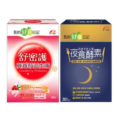 我的健康日記   夜食酵素30入X1+蔓越莓益生菌30入X1