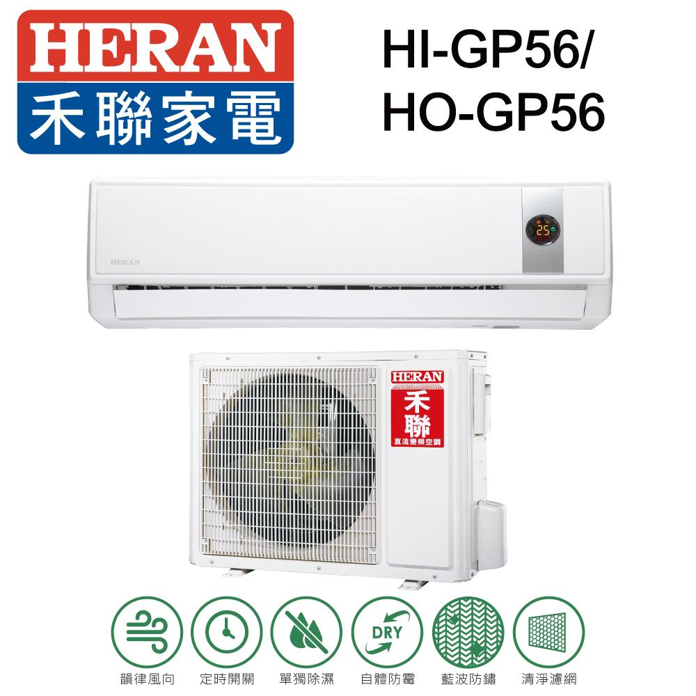HERAN禾聯 8-10坪 5級變頻單冷冷氣 HI-GP56/HO-GP56 R32冷媒
