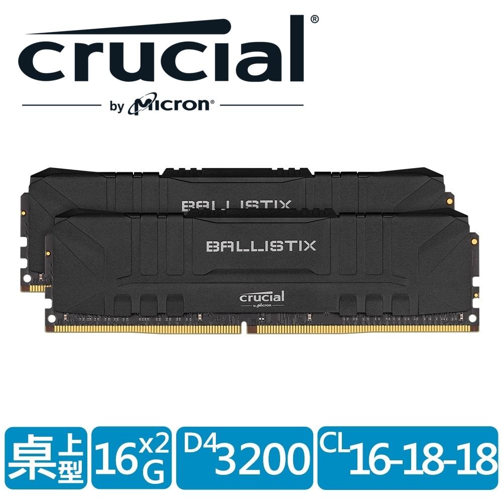 美光 Crucial Ballistix D4 3200/32G(16G*2) 桌上型記憶體(黑/雙通)