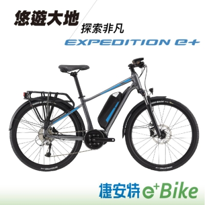 GIANT Expedition E  休閒騎旅電動車