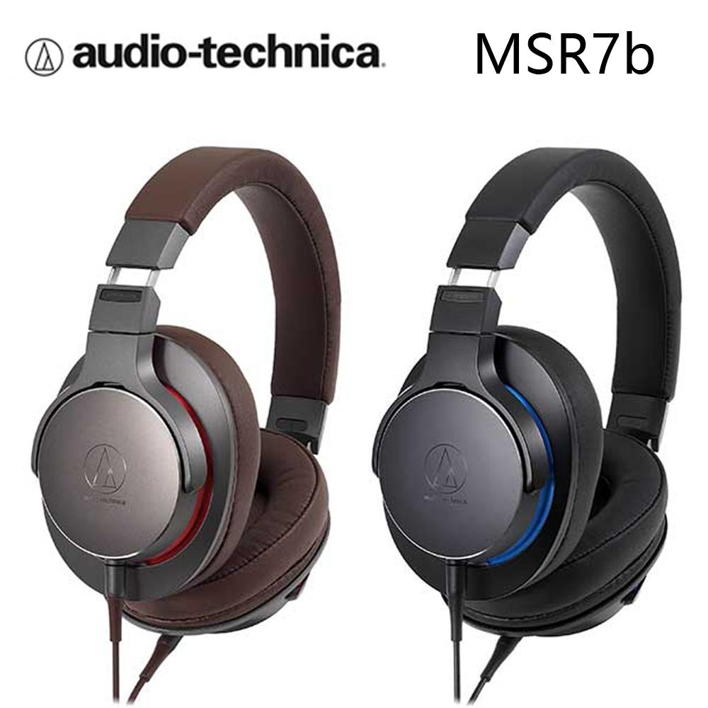 鐵三角 ATH-MSR7b 便攜型耳罩式耳機 2色 可選