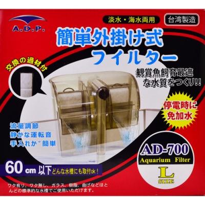 A.D.P《AD-700》靜音外掛過濾器送過濾棉☆台灣製造 60cm以下缸適用