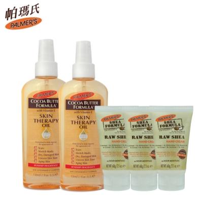 Palmers帕瑪氏 全效修護精華油150ml*2+天然乳木果油緊緻保濕護手霜60g*3