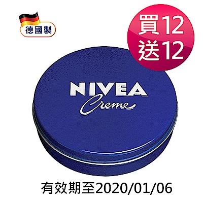 [1111限定] 妮維雅 霜150ml 買12入 送 12入