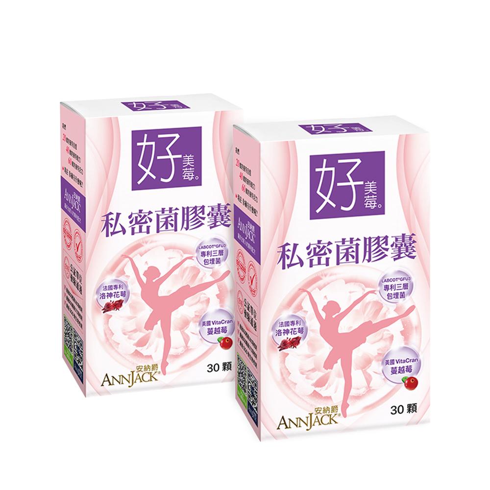 ANNJACK安納爵 好美莓 私密菌膠囊(30顆/盒)/2入