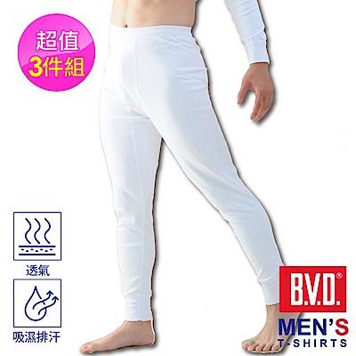 BVD厚暖純棉長褲-3件組BD270