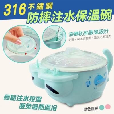 316不鏽鋼防摔注水保溫碗