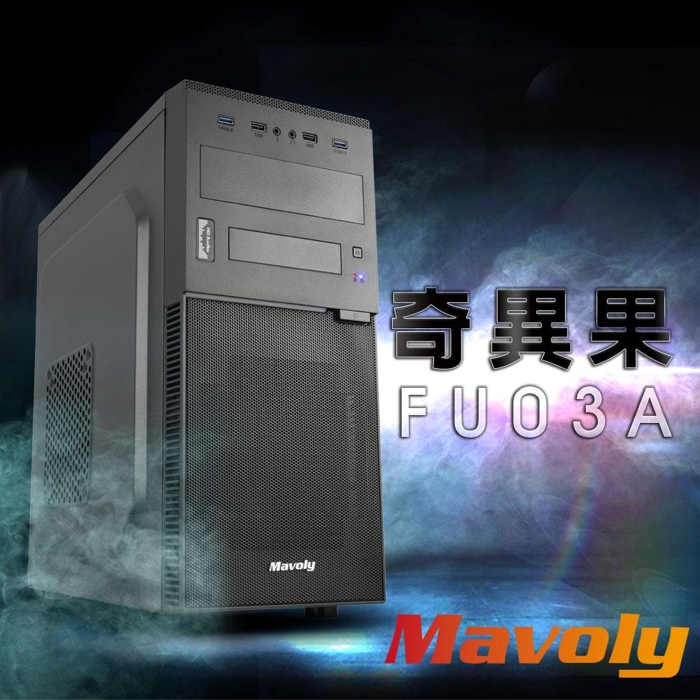 Mavoly 松聖 奇異果 (黑)機箱 ATX /micro-ATX 電腦機殼