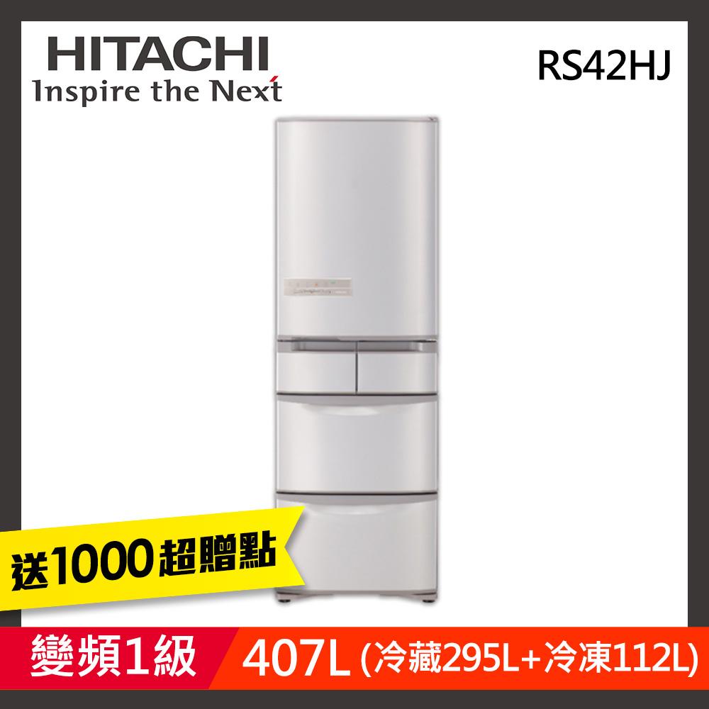 [館長推薦] HITACHI日立 407公升 1級變頻5門電冰箱 RS42HJ