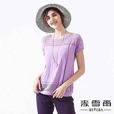 【麥雪爾】棉質純色鏤空紋理針織衫-紫